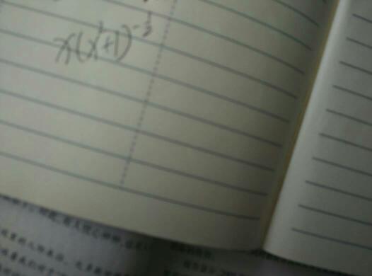 x/√1-x2的导数