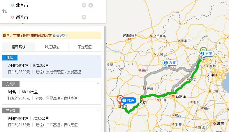 北京到吕梁自驾游攻略