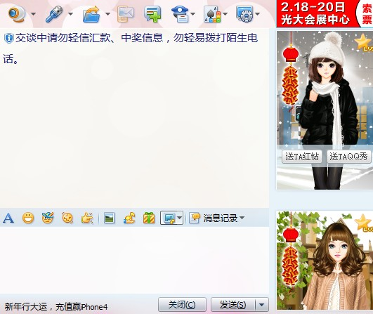 qq2011怎么改聊天框_qq聊天框怎么pk