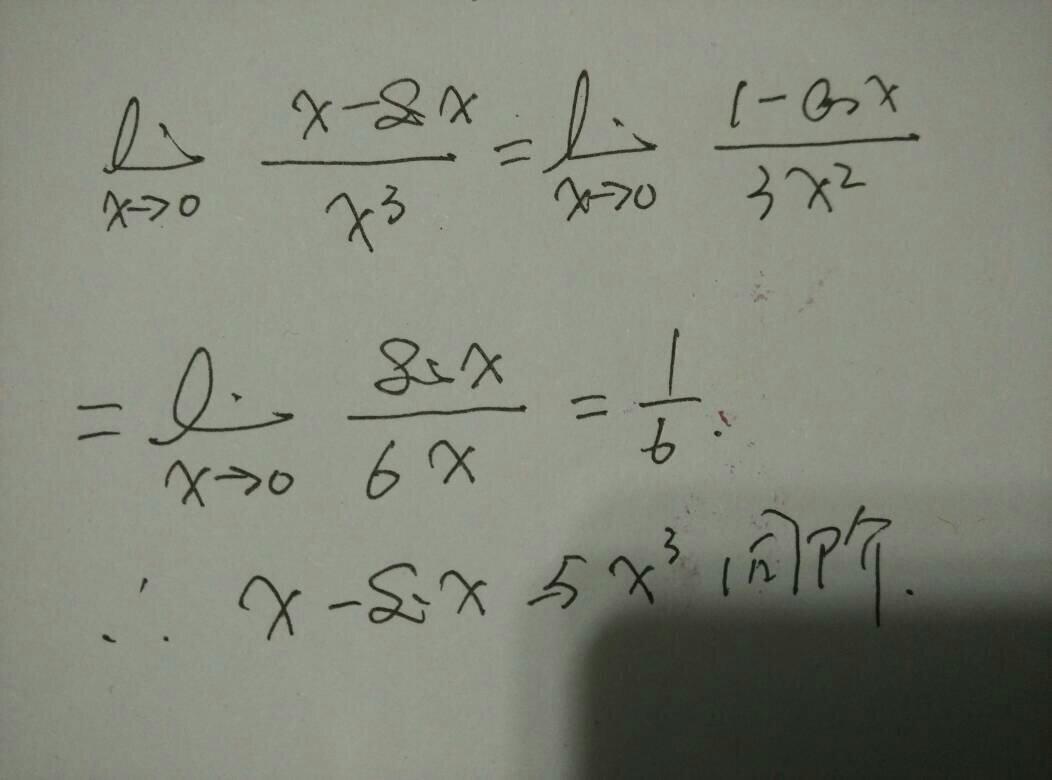 x剪sinx的无穷小