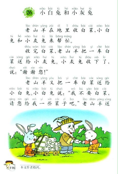 义务教育课程标准实验教科书 语文 一年级下册  26. 小白兔和小灰兔图片