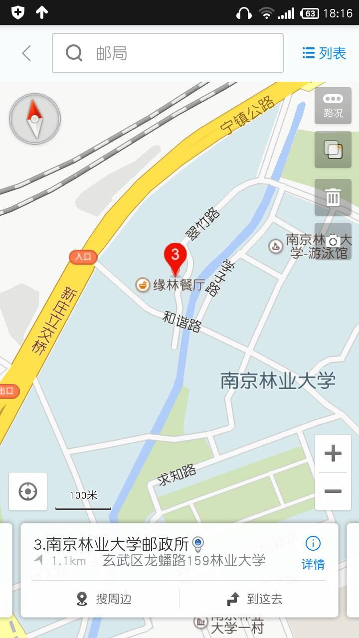 南京林业大学附近是否有邮局?图片