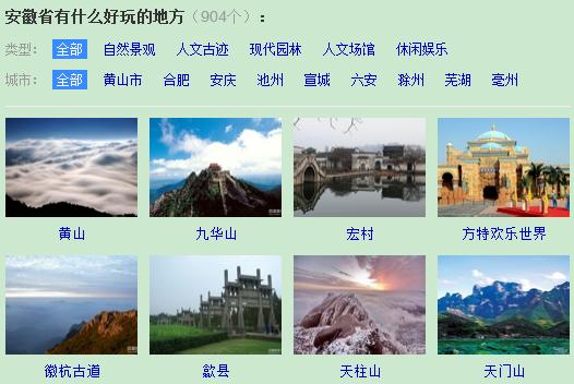 推荐安徽省好玩的地方