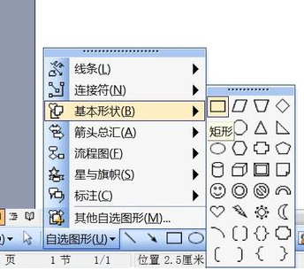 """工具:word2003 步骤: 1,打开word2003,点击""""视图""""-""""工具栏""""-""""绘图"""".图片"""