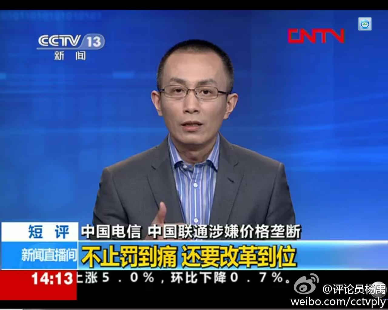 央视评论员 杨禹 这个发型叫什么 好像不是卡尺吧 高清图片