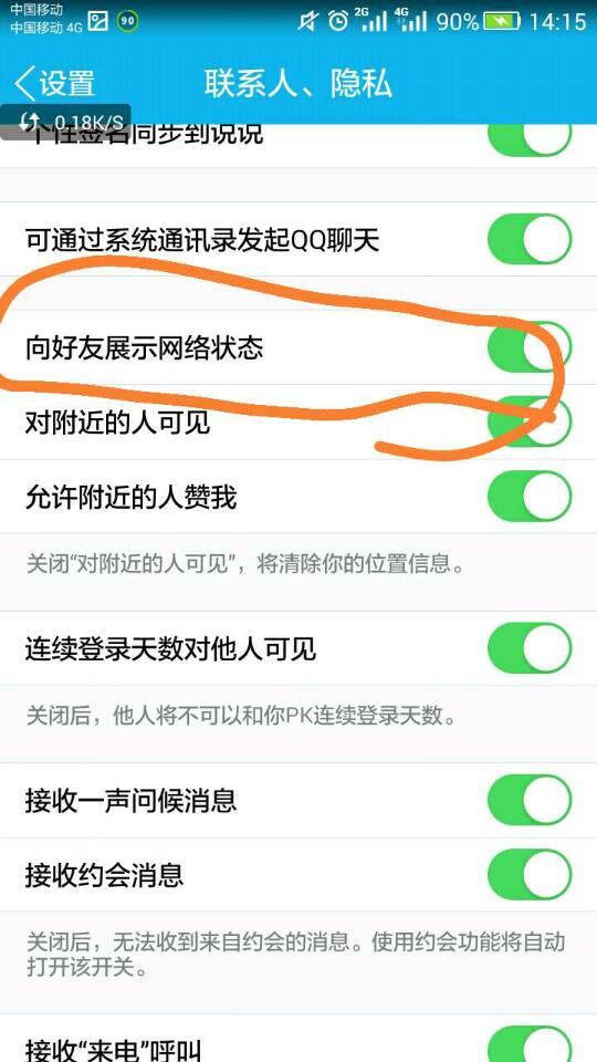 怎么可以让手机qq不显示iphone6在线