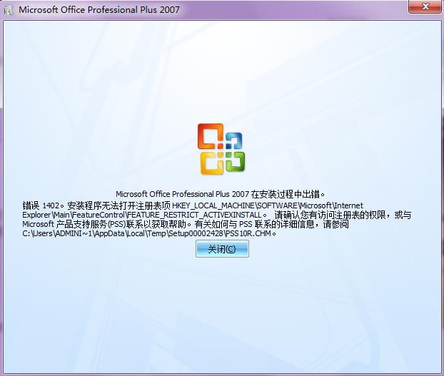 office 2007 错误1402 安装过程中无法打开注册表项图片