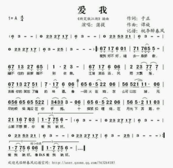 新笑傲江湖片尾曲《爱我》的简谱,最好是图片