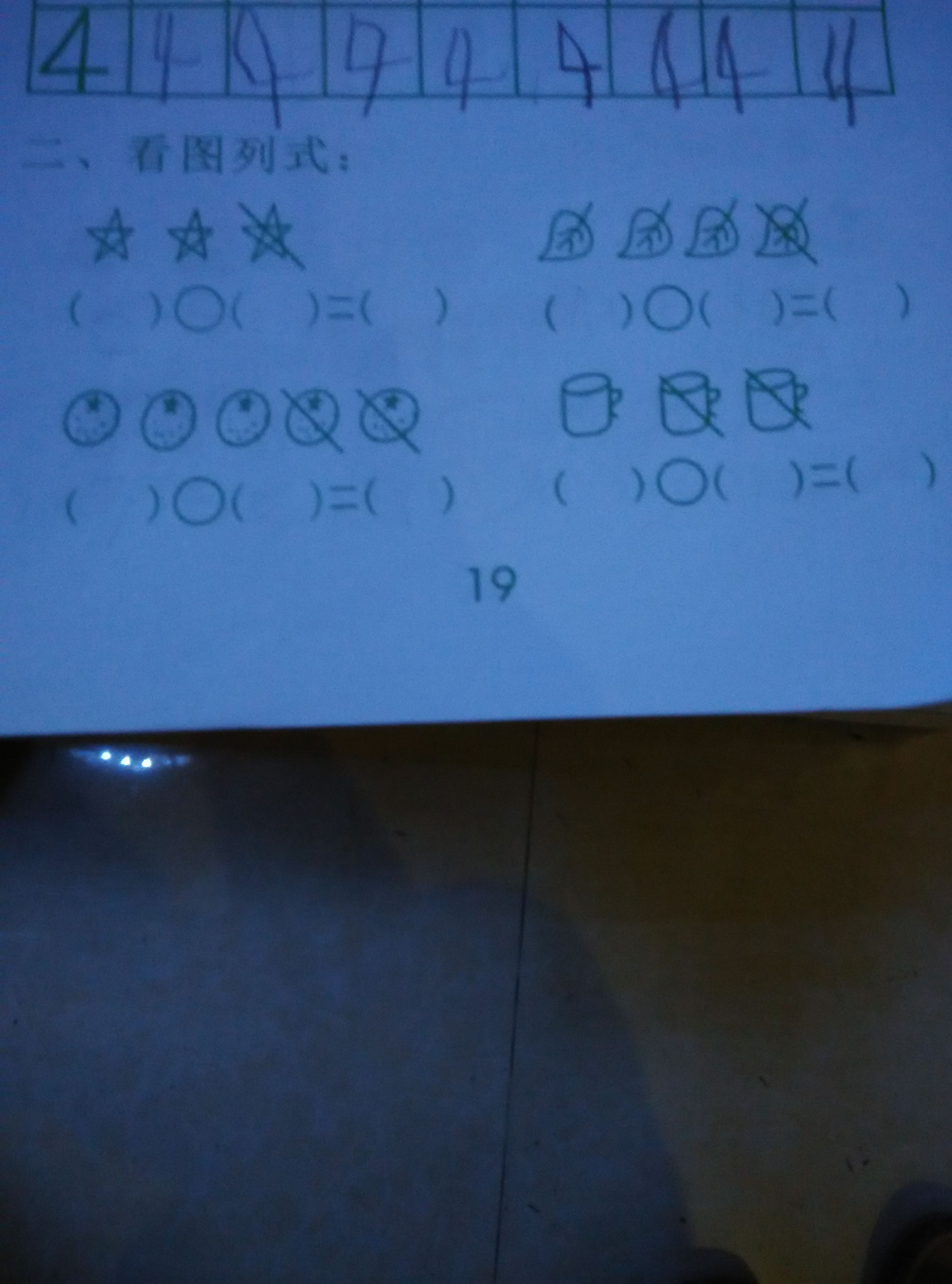幼儿园看图列式怎么做?图片