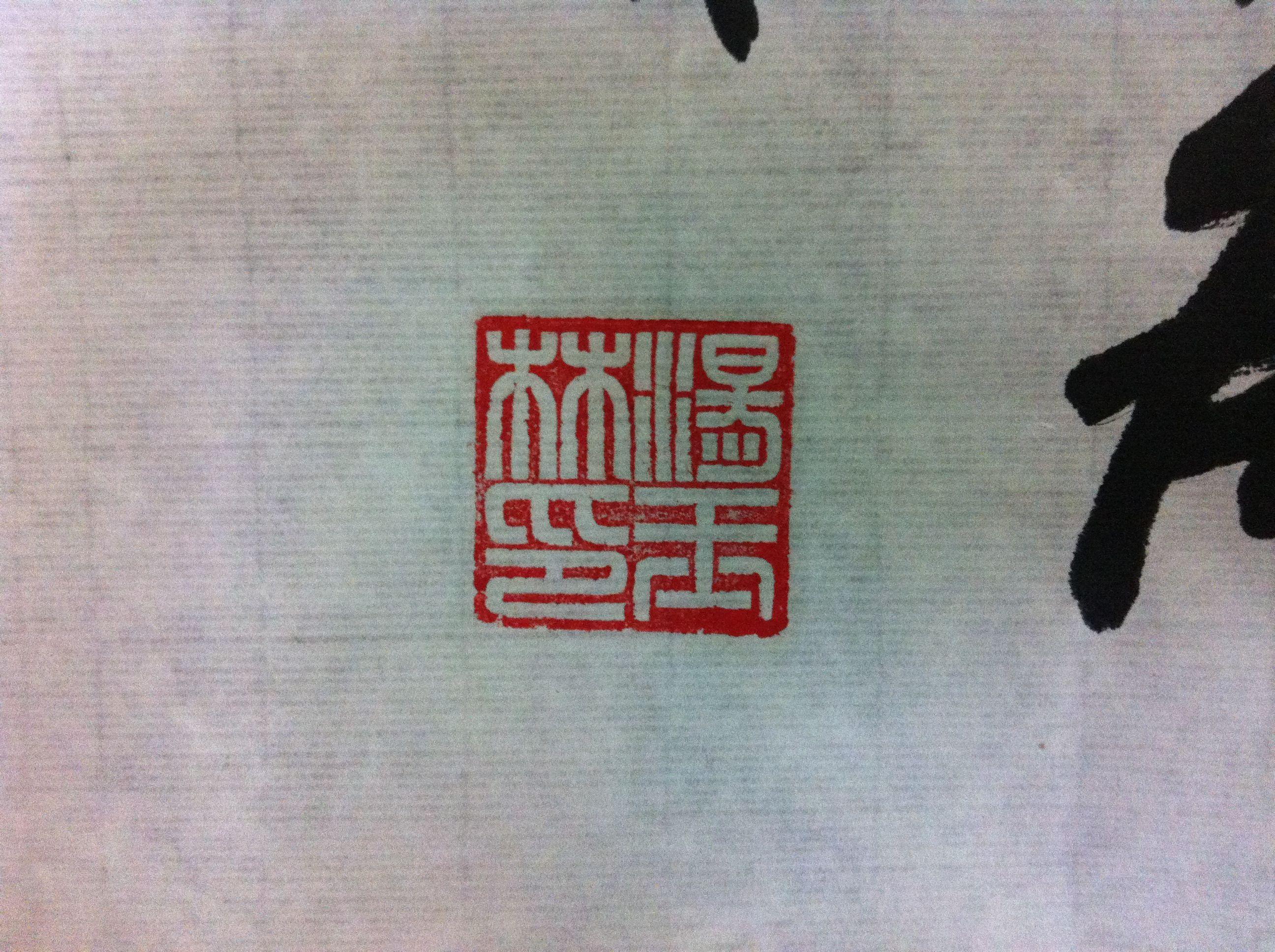 请大家看看这个印是哪个书法家的印章啊!叫什么名字?图片