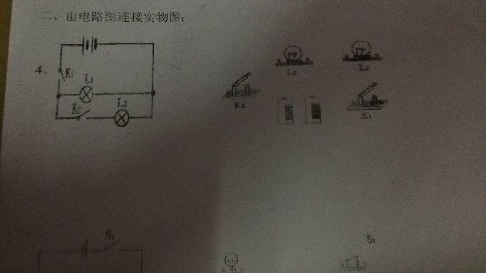 物理电路图练习 由实物图画电路图 由电路图画实物图图片