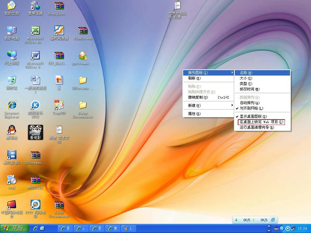 对电脑桌面的图标点右键,选项太多了图片