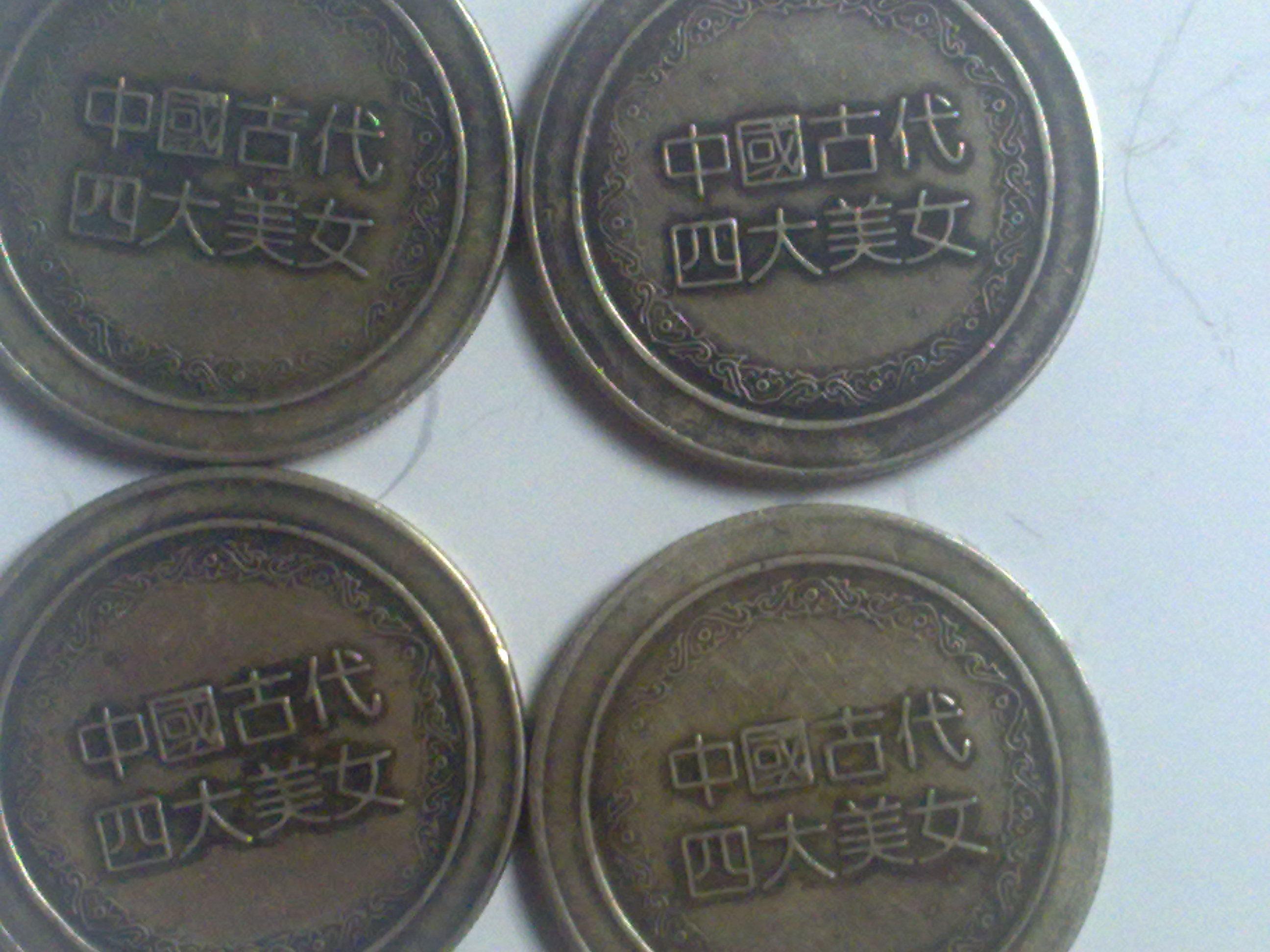 中国古代四大美女纪念币章花钱