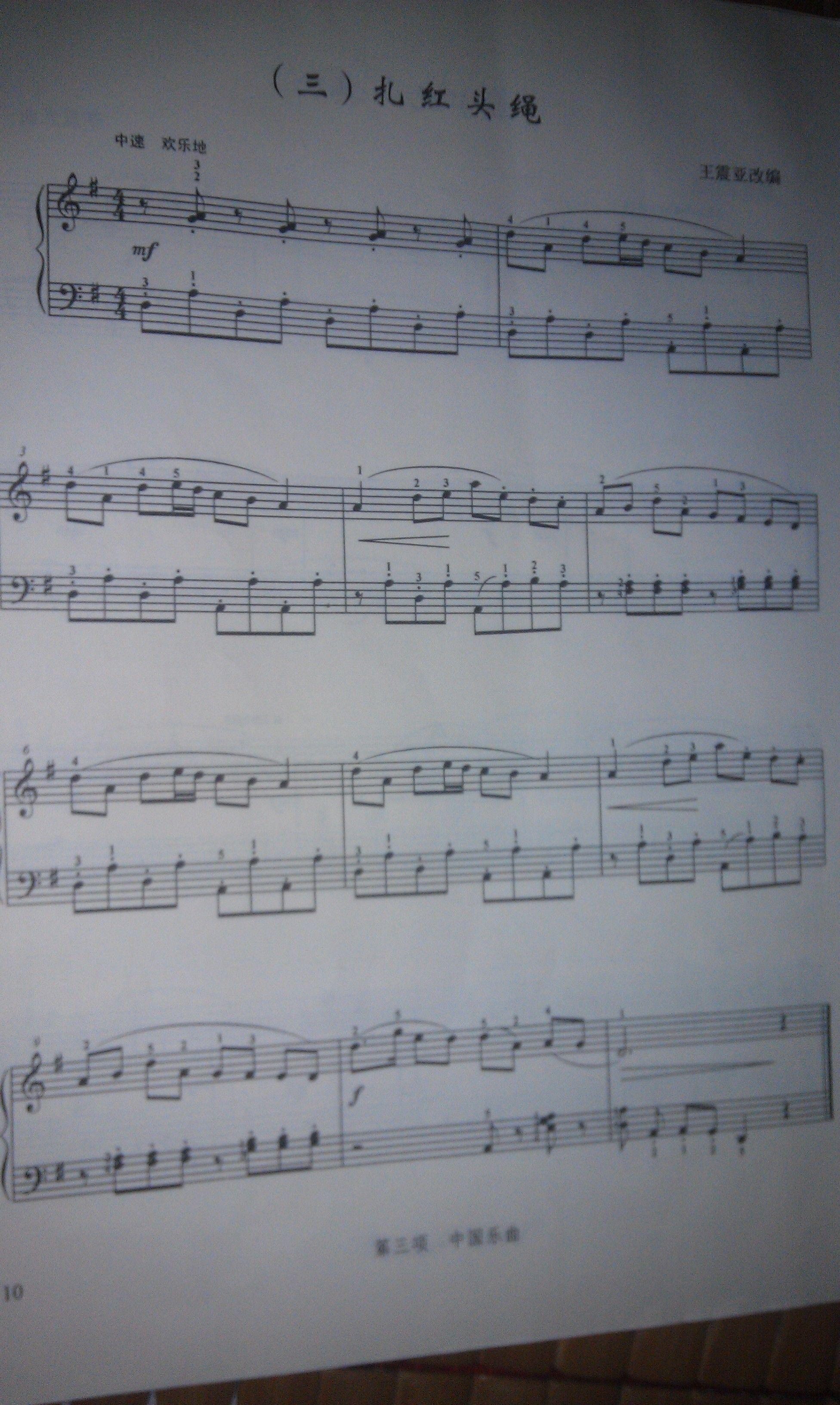 梁祝钢琴曲简谱图片