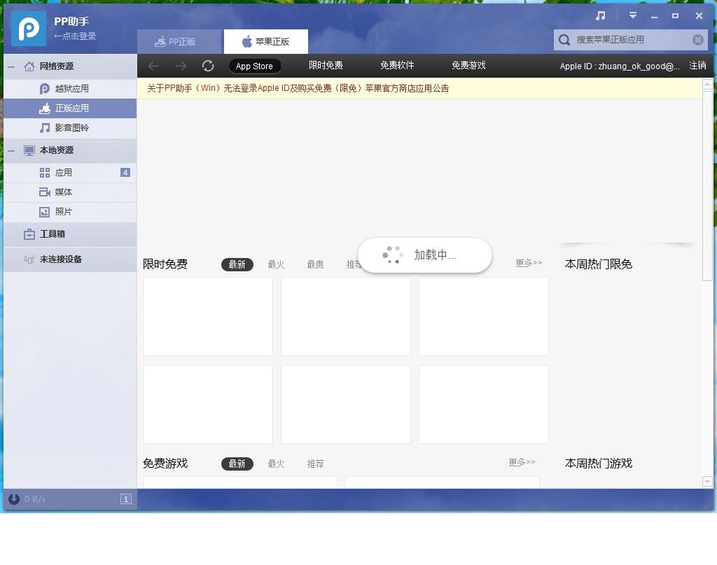 pp手机助手pc版自从更新后无法加载_百度知道图片