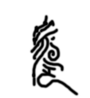 请大师帮忙设计《宇蒙》这两个字的字体图腾,纹在左胸图片