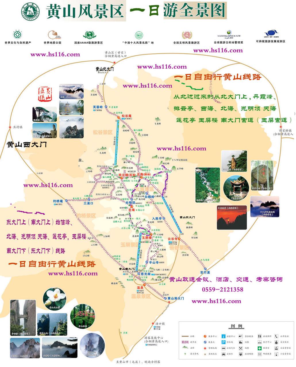 黄山风景区游览的顺序
