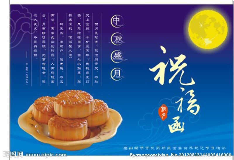 关于中秋节的诗 关于中秋节的古诗句 有关于中秋节的诗句