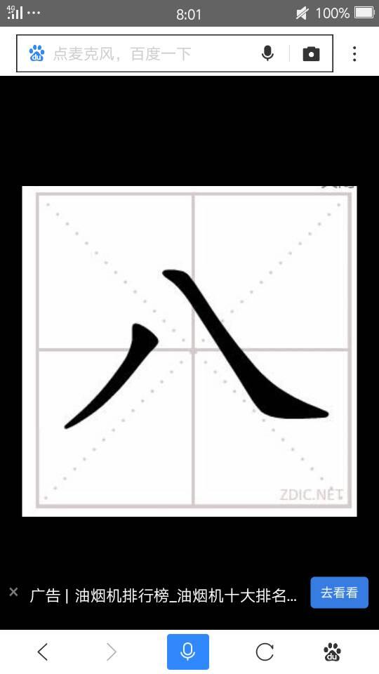 8在田字格里怎么写图片