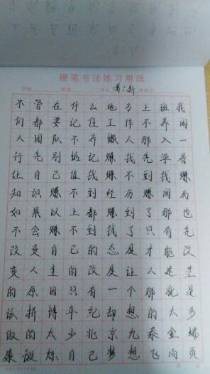 钢笔字书法的知识图片