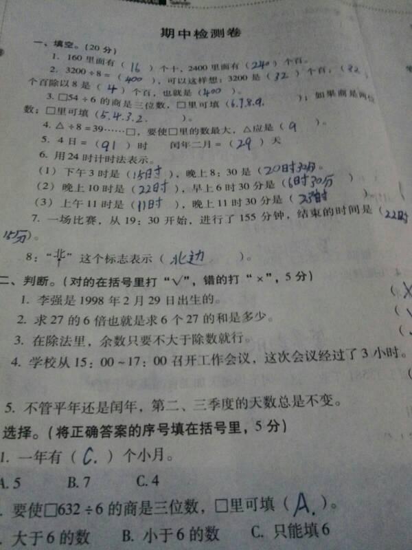 529 2008-03-26 简单近义词 答对加高分哦!