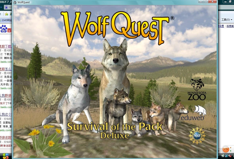 野狼迷踪为什么下了玩不了啊?(2.5)