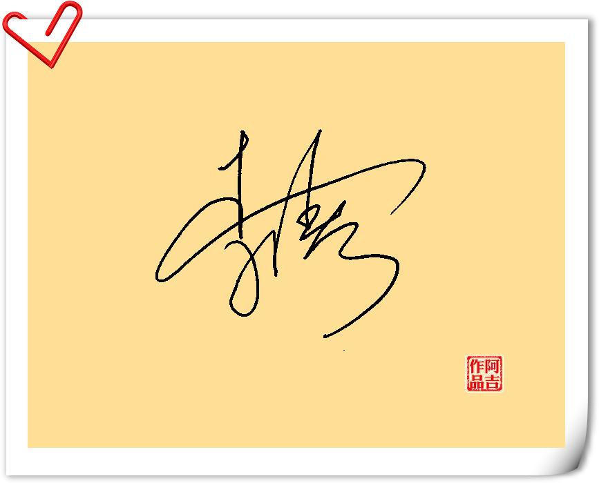 跪求各位大侠帮我设计个艺术签名吧!名字是王兴猛,谢谢!图片