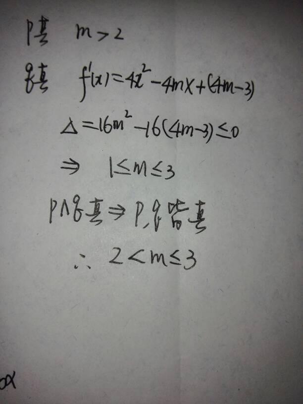 x的平方加x-m命题