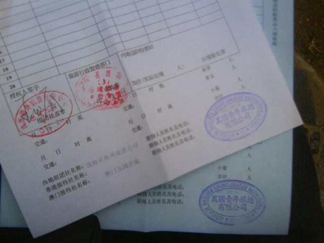 香港自由行签证