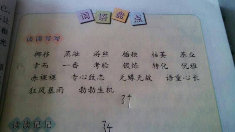 0回答 三年级下册语文书abab式的词语 0回答 5  2014-02-26 08:56图片