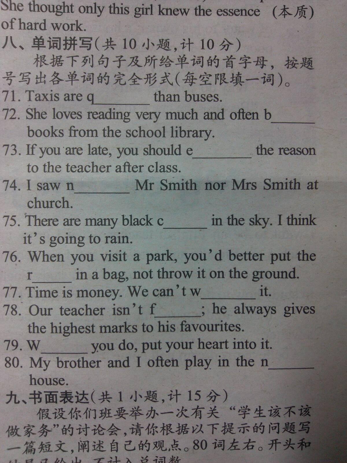 英语单词录音拼写