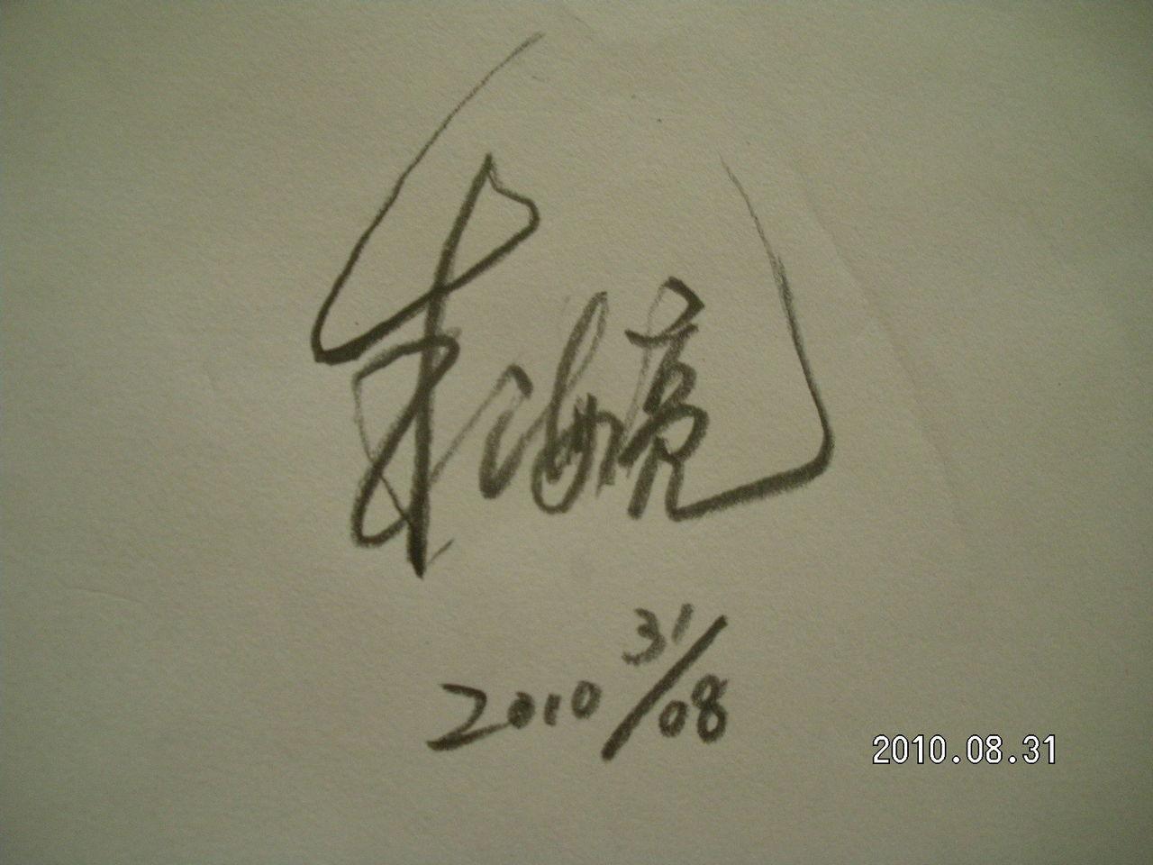 """谁能帮我设计下艺术签名,我的名字好难写. """"朱海亮""""图片"""