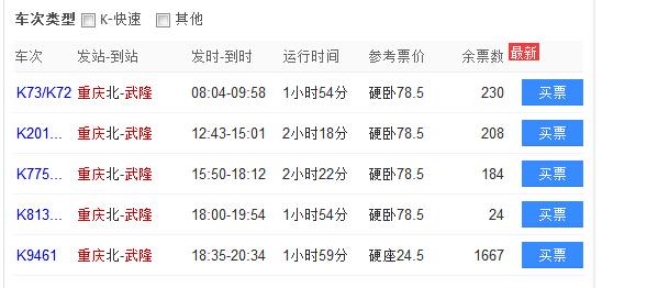 武隆到重庆汽车要多久