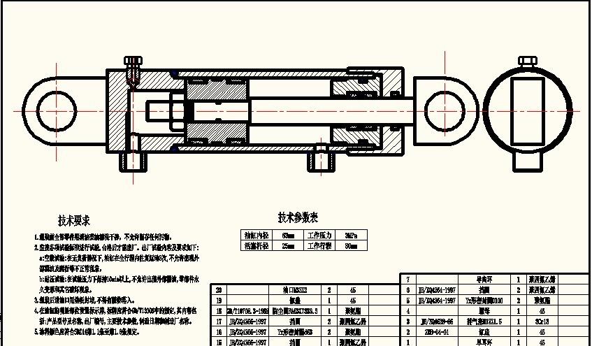 求一份单杆双作用液压缸装配图!cad的.谢谢!图片