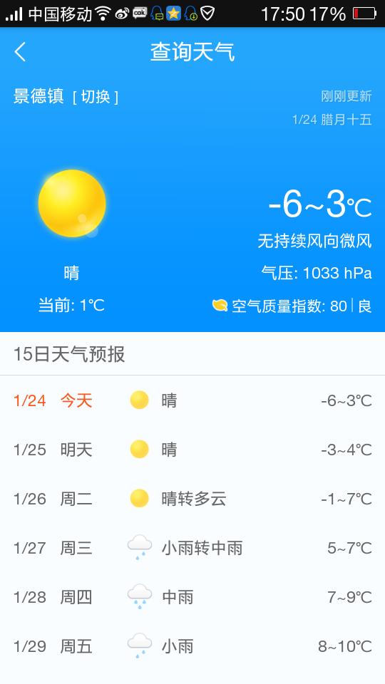 2345宿州天气预报15天查询+百度+