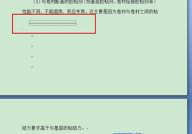 word 中横线删除不掉图片
