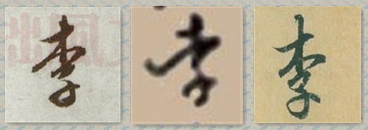 有没有李字的书法图片图片