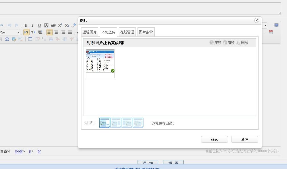 96微信在线编辑器工具怎么使用?怎么对微信进行 编辑 ?图片