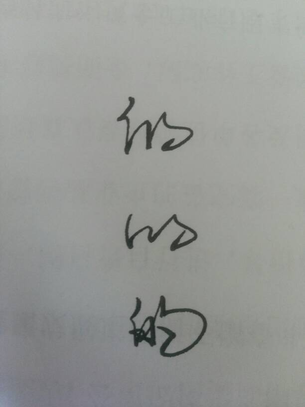 qiu字怎么写