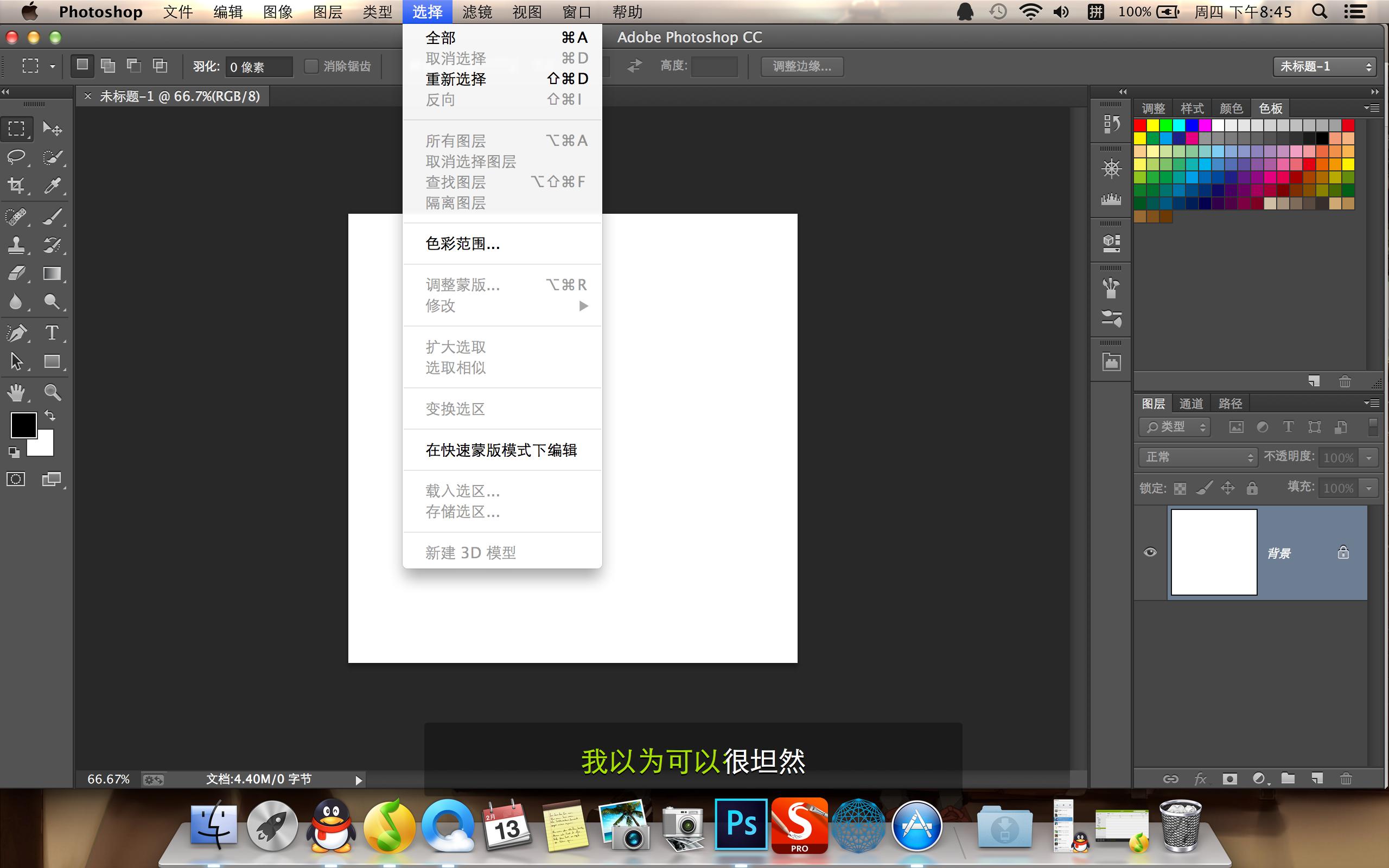 mac系统里面photoshop cc怎么使用3d建模?