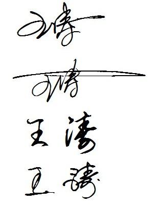 个人签名设计 名字:傅红萍 傅华萍 名设计_个性签名_艺术签名_办公图片