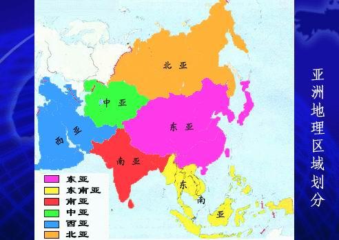 亚洲地理分区_东亚东南亚南亚中亚西亚的自然地理人文特征是什么?tat