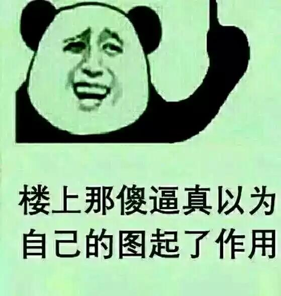 qq暴走漫画骂人表情