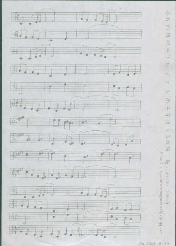 小魔女doremi的催眠曲的钢琴谱图片