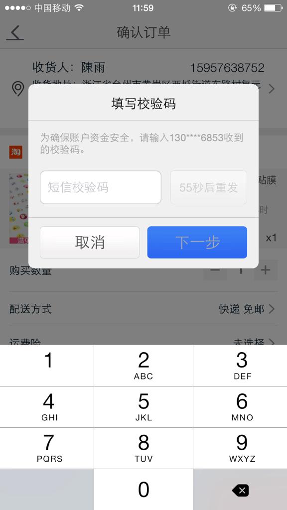 银行卡显示的手机号码换了绑定qq的还是时候绑定以前手机号?设计图智能家居图片