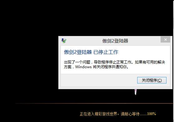 win8强制关机后!运行一些软件或者程序停止正常工作!图片
