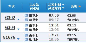 歙县到黄山高铁北站