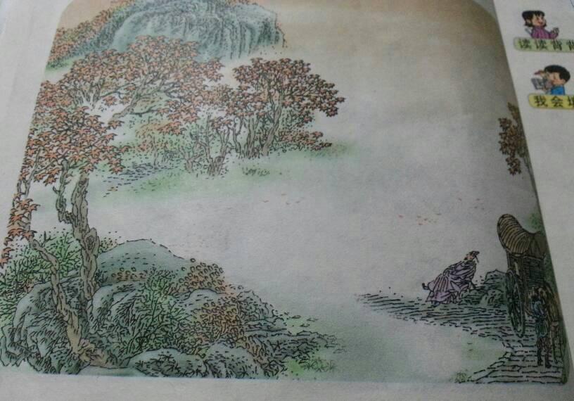 古诗 山行 的 配图写话图片