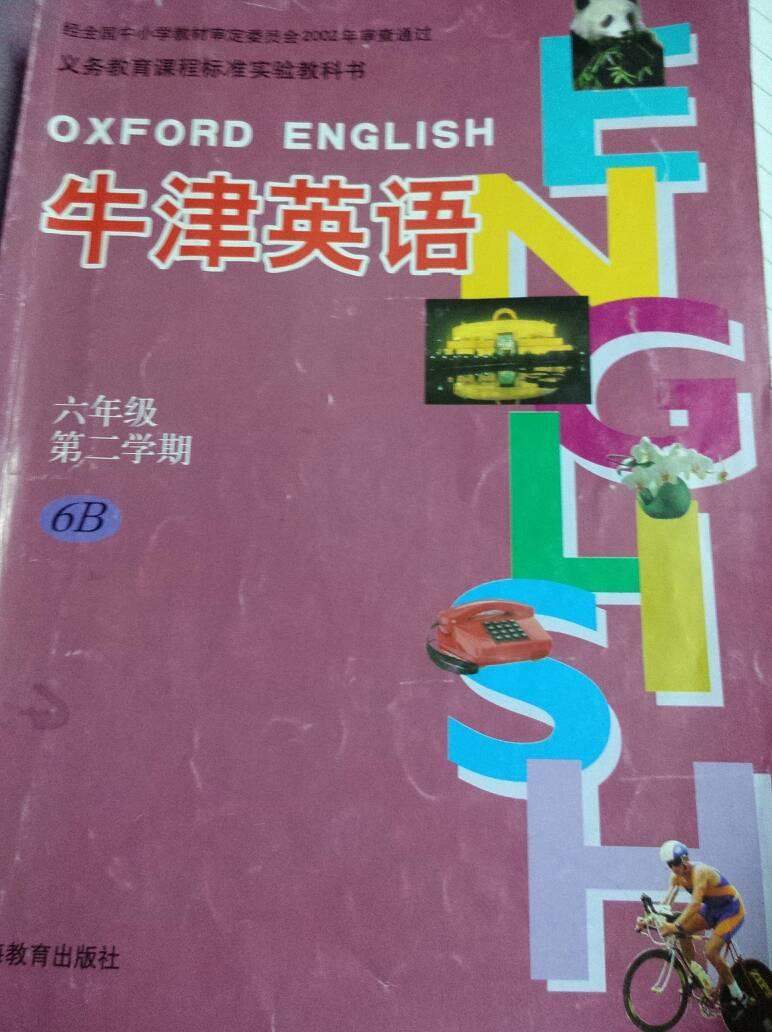 求六年级下册英语书68页的所有单词!图片