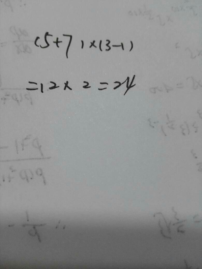 3,3 ,5,7算24点怎么算
